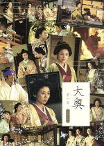 大奥 第一章 スペシャル(通常)(DVD)