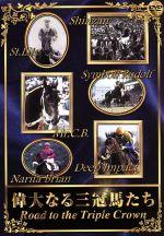 偉大なる三冠馬たち Road to the Triple Crown(通常)(DVD)