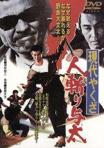 人斬り与太(通常)(DVD)