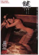 鍵 THE KEY(通常)(DVD)