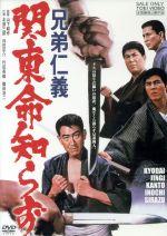 兄弟仁義 関東命知らず(通常)(DVD)
