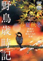 野鳥歳時記・春夏秋冬 -四季が織り成す野鳥たちの素顔-(通常)(DVD)