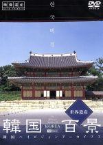 韓国百景・世界遺産/韓国ハイビジョンアーカイブス(通常)(DVD)