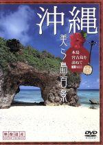 沖縄・美ら島百景 本島・宮古島を訪ねて/映像遺産・ジャパントリビュート(通常)(DVD)