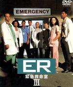 ER 緊急救命室 <サード>セット2(通常)(DVD)