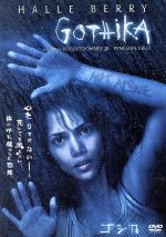 ゴシカ(通常)(DVD)