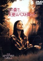 この森で、天使はバスを降りた(通常)(DVD)