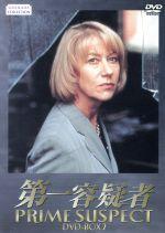 第一容疑者 DVDーBOX(2)(通常)(DVD)