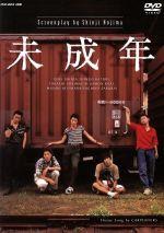 未成年 DVD-BOX(通常)(DVD)