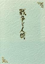 戦争と人間 DVD-BOX(通常)(DVD)
