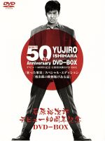 石原裕次郎デビュー50周年記念DVD-BOX(通常)(DVD)