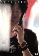 青の奇跡(通常)(DVD)