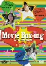 Movie Box-ing(通常)(DVD)