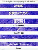 決定版 受験生のための「聴音」-CD+問題集付::二声編(問題集付)(通常)(CDA)