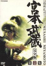 宮本武蔵 完全版 DVD BOX 第一集(通常)(DVD)