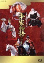 人形歴史スペクタクル 平家物語 完全版 DVD SPECIAL BOX(通常)(DVD)