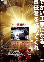 プロジェクトX 挑戦者たち 第Ⅸ期 シリーズ 黒四ダム(通常)(DVD)