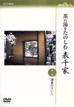 NHK趣味悠々 茶の湯をたのしむ 表千家 DVDセット(通常)(DVD)