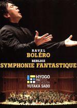 《幻想交響曲》《ボレロ》熱狂ライヴ!(通常)(DVD)