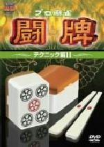 プロ麻雀 闘牌 ~テクニック編Ⅱ~(通常)(DVD)