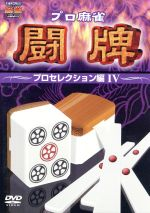 プロ麻雀 闘牌 ~プロセレクション編 Ⅳ~(通常)(DVD)