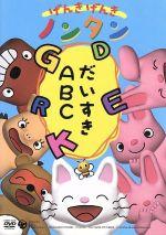 げんきげんきノンタン~だいすきABC~ 全5話・5コーナー収録(通常)(DVD)