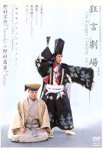 狂言劇場 その壱 野村万作+野村萬斎(通常)(DVD)