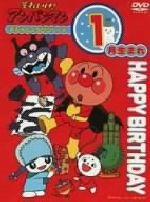 それいけ!アンパンマン おたんじょうびシリーズ1月生まれ(通常)(DVD)