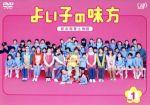よい子の味方 新米保育士物語 Vol.1(通常)(DVD)