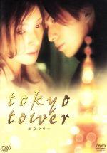 東京タワー(通常)(DVD)