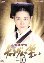 宮廷女官 チャングムの誓い Vol.10(通常)(DVD)