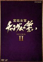 宮廷女官 チャングムの誓い DVD-BOX Ⅱ(ブックレット付)(通常)(DVD)