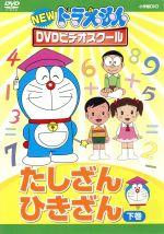 ドラえもんDVDビデオスクール たしざん・ひきざん 下(通常)(DVD)