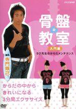 骨盤教室 入門編 タク先生のからだメンテナンス(通常)(DVD)
