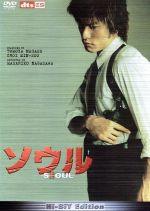 ソウル Hi-Bit Edition(通常)(DVD)