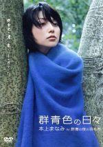 群青色の日々 本上まなみ in「群青の夜の羽毛布」(通常)(DVD)