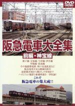 阪急電車大全集 -前編・神宝線-(通常)(DVD)