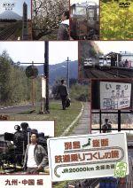 列島縦断 鉄道乗りつくしの旅 JR20000km全線走破・春編 1九州・中国編(通常)(DVD)