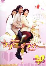 マザー&ラヴァー DVD BOX(通常)(DVD)
