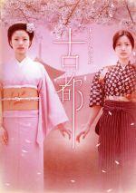 ドラマスペシャル 古都(通常)(DVD)