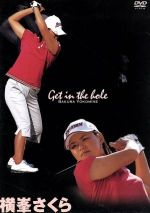 Get in the hole(通常)(DVD)