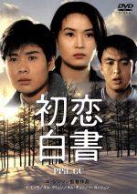初恋白書(通常)(DVD)