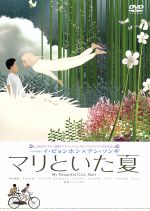 マリといた夏(通常)(DVD)
