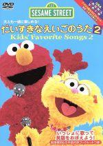 セサミストリート:だいすきなえいごのうた2 kids' Favorite Songs2(通常)(DVD)