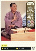 特選!!米朝落語全集(1)(通常)(DVD)