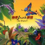 熱帯JAZZ楽団 IX~Mas Tropical!~(通常)(CDA)