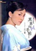松本清張 黒革の手帖 スペシャル~白い闇(通常)(DVD)