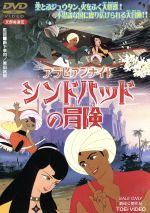 アラビアンナイト シンドバッドの冒険(通常)(DVD)