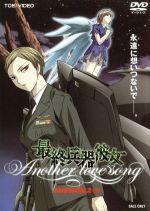 最終兵器彼女 Another love song MISSION.2(通常)(DVD)