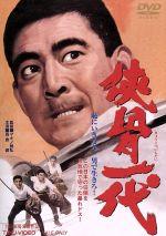 侠骨一代(通常)(DVD)